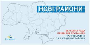Постановление о ликвидации районов вступило в силу!, фото-1