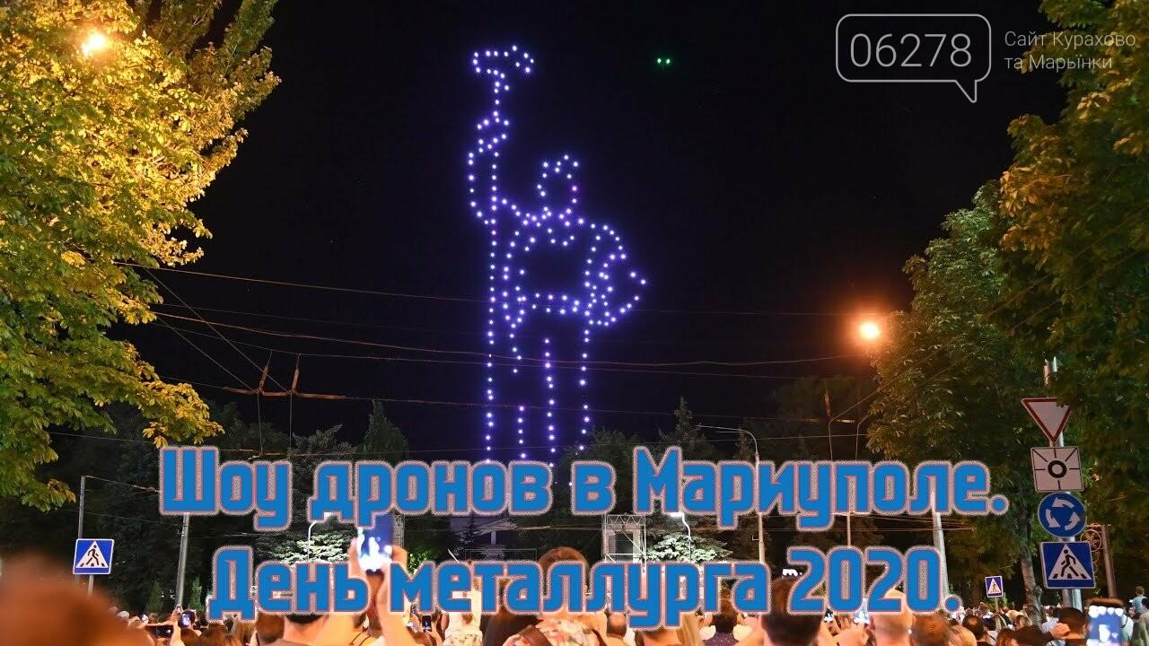 В Мариуполе с размахом отметили День металлурга, фото-1