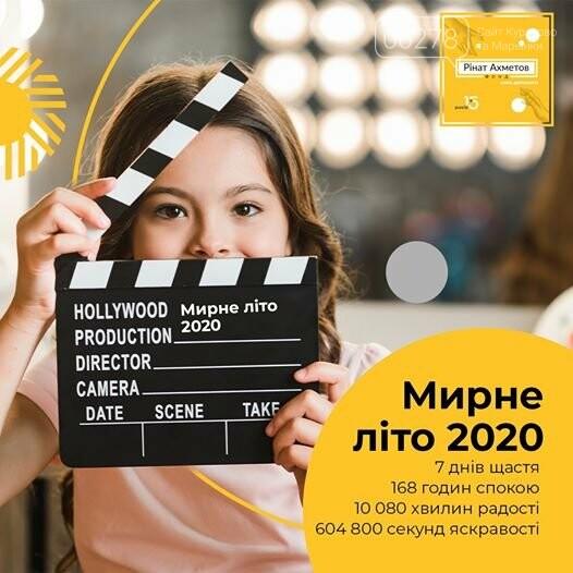 Уникальный онлайн-лагерь для деток от Фонда Рената Ахметова!, фото-1