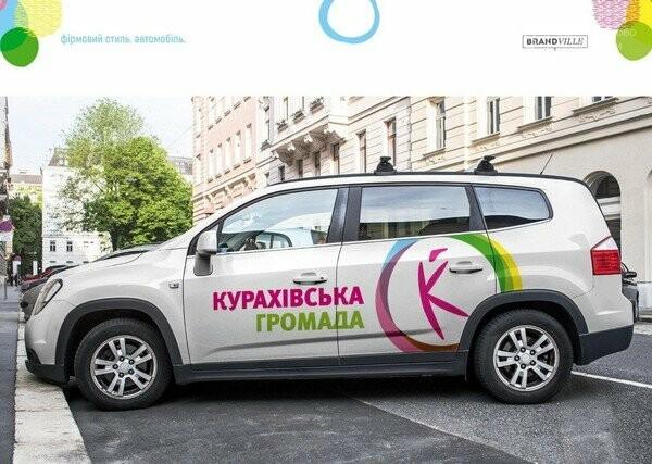 Логопит громады Кураховской ОТГ!, фото-6