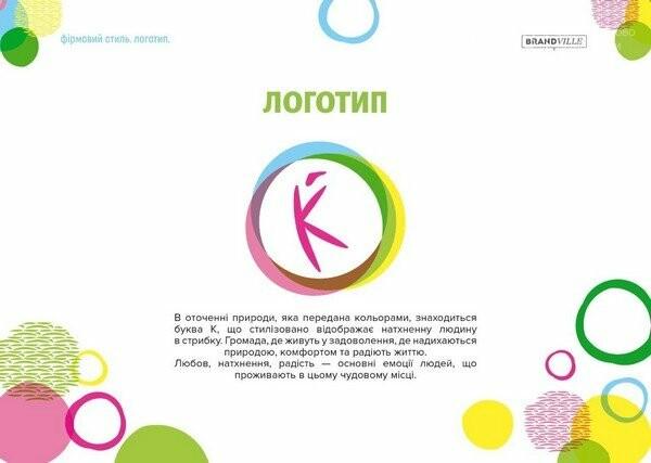 Логопит громады Кураховской ОТГ!, фото-7