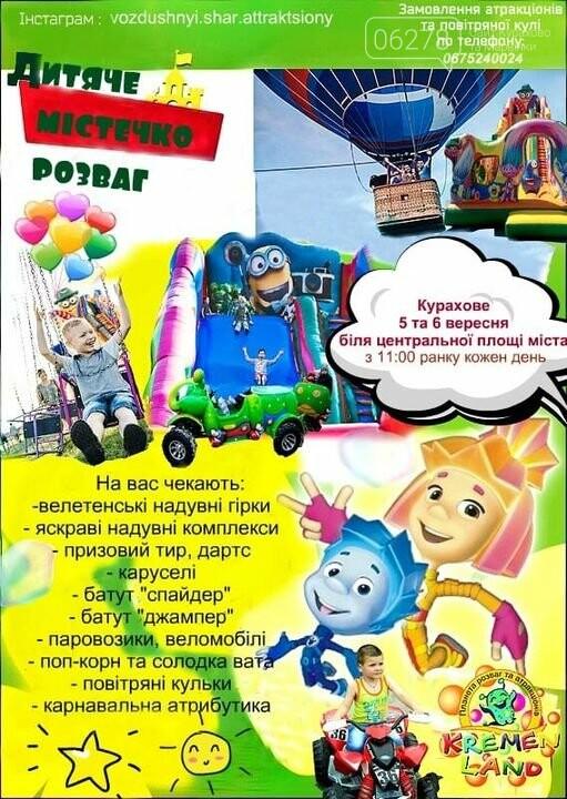 Карусели для детей на День Города!, фото-1