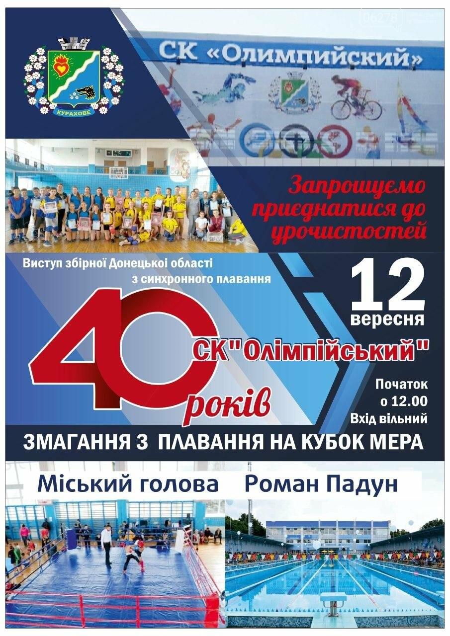 "Спорт-комплекс ""Олемпийский"" отмечает юбилей -40 лет!, фото-1"