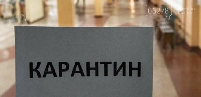 Из-за коронавируса в Селидово закрыли детский сад на самоизоляцию!, фото-1