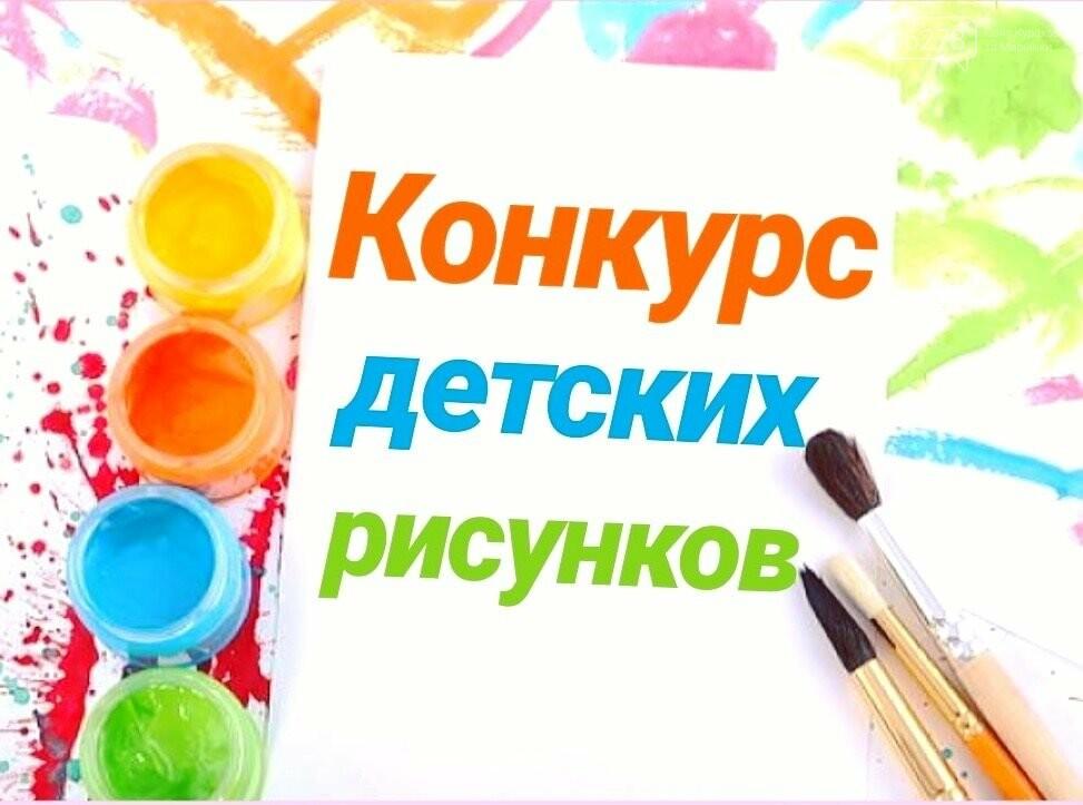 """Внимание, конкурс!Детских рисунков на тему """"Осень в любимом городе""""!, фото-1"""