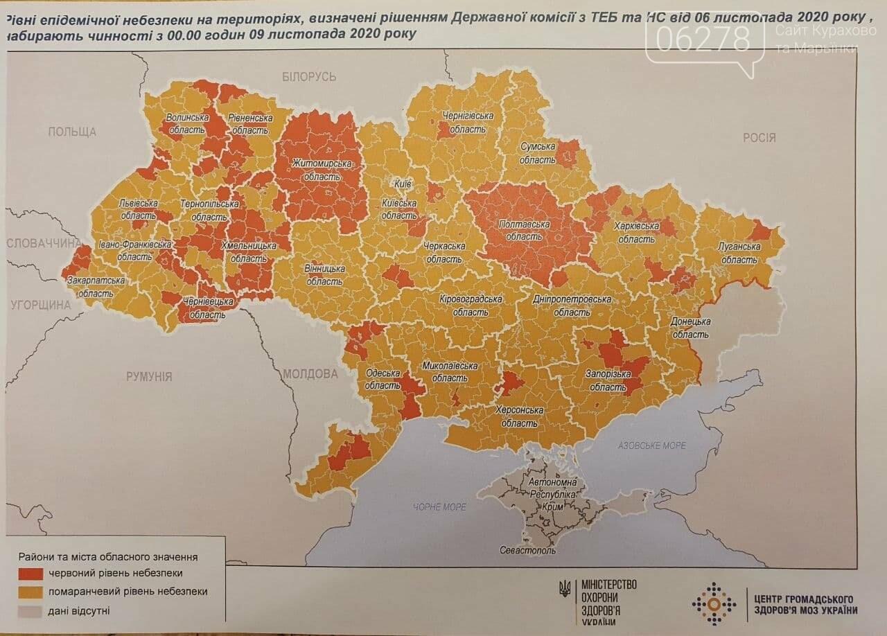 Карантинные зоны Украины, Сайт Кураховской ОТГ