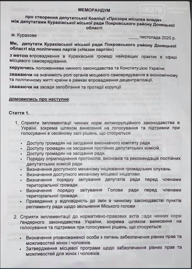 Меморандум депутатов Кураховской ОТГ, Сайт Курахово