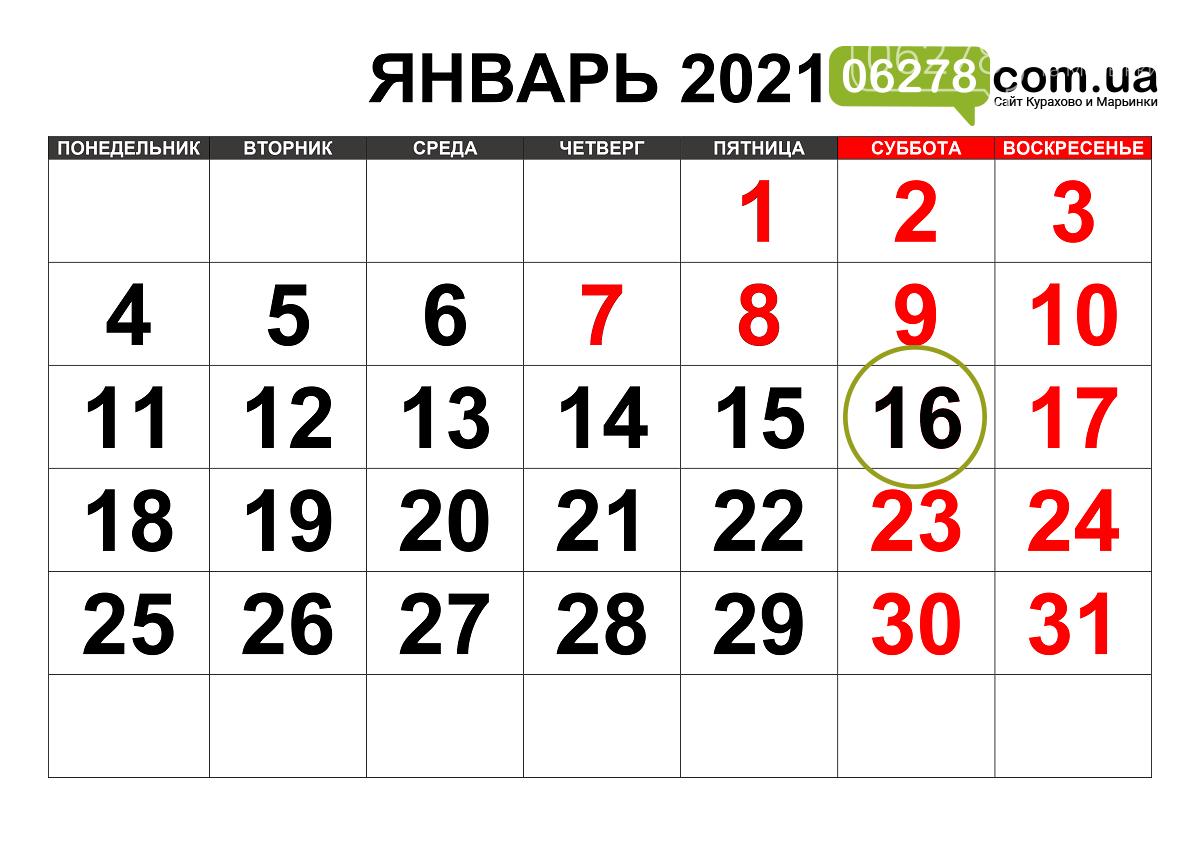 Выходные в январе 2021, Сайт Курахово и Марьинки