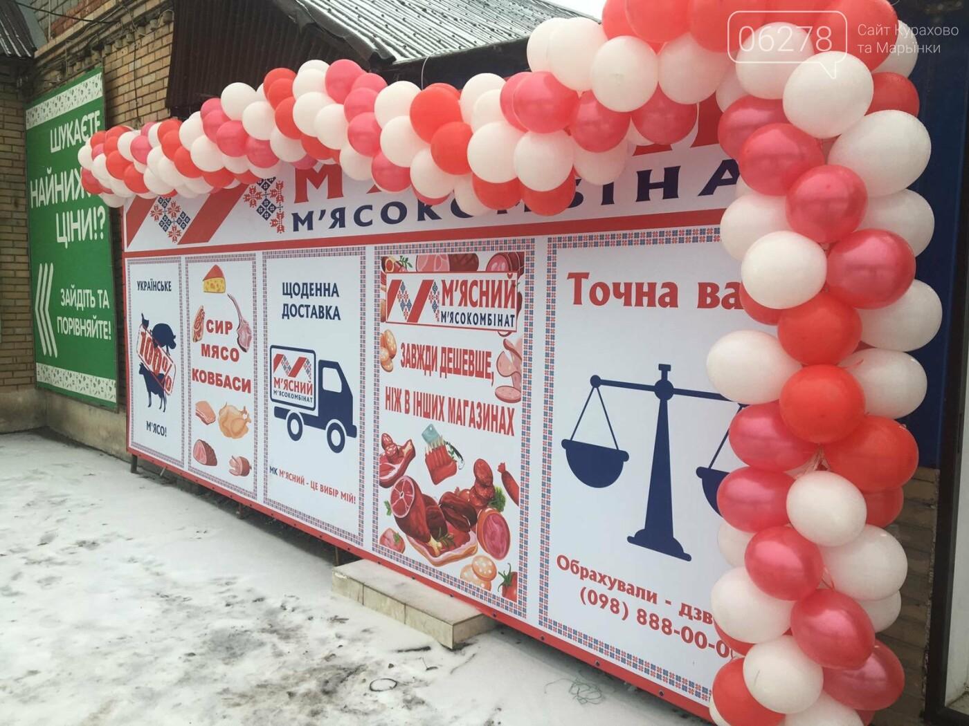 Магазин Мясной в Курахово, Сайт Курахово