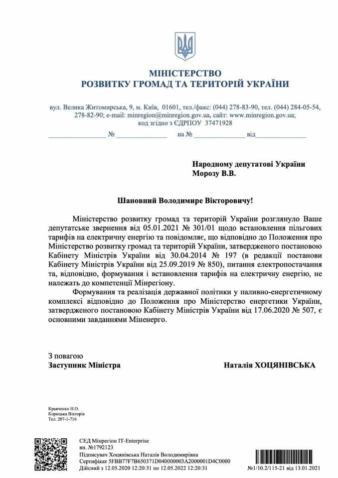 Ответ на обращение народного депутата, Владимир Мороз