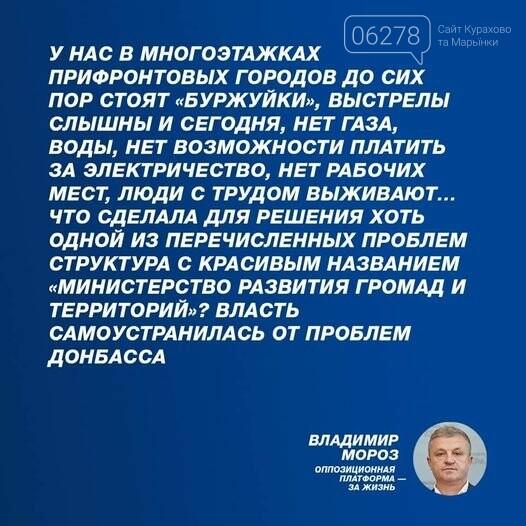 Владимир Мороз о тарифах и других проблемах населения., фото-2