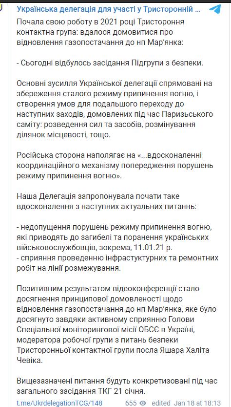 В Марьинке планируют востановить газоснабжение, фото-1