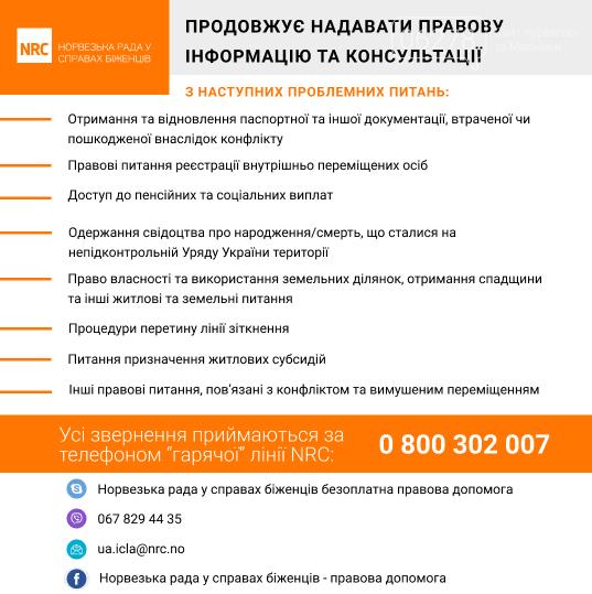 Бесплатная правовая помощь, Новости Курахово