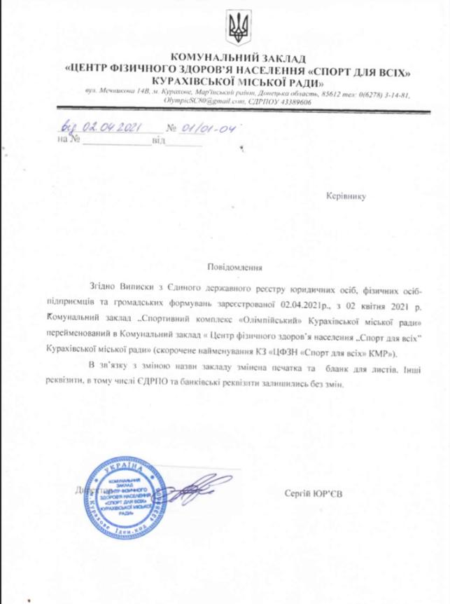В Курахово переименовали спорткомплекс Олимпийский, фото-1
