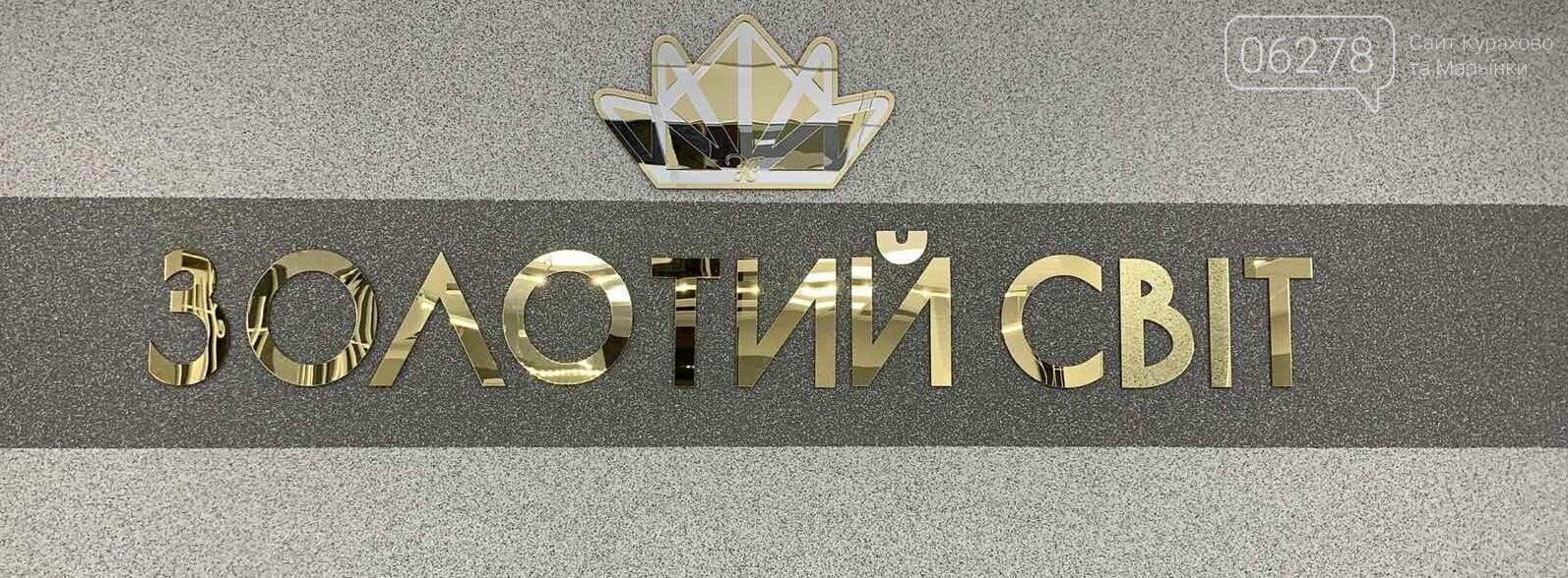 Золотий Світ - ювелирный магазин