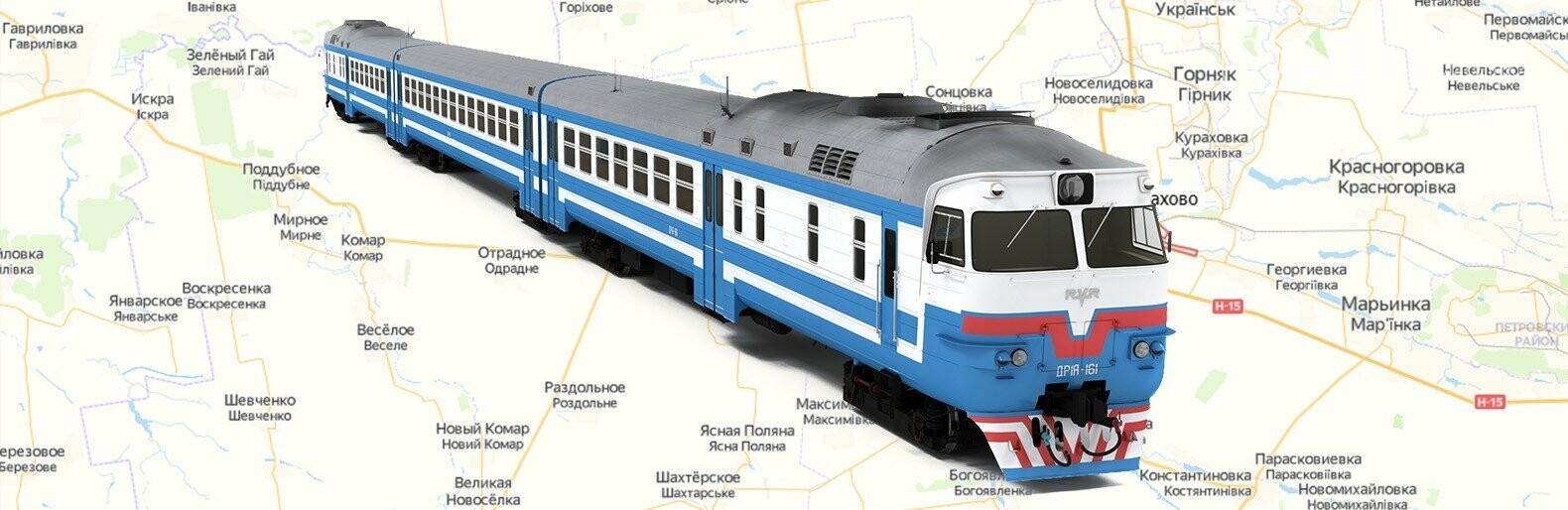 Поезда с Покровска, Волновахи, Константиновки