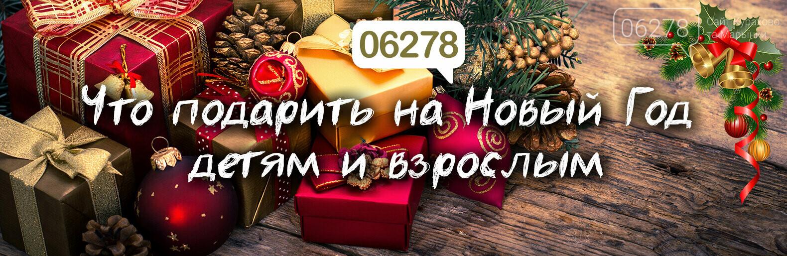 Подарки на Новый год для детей. Что подарить на новый год?
