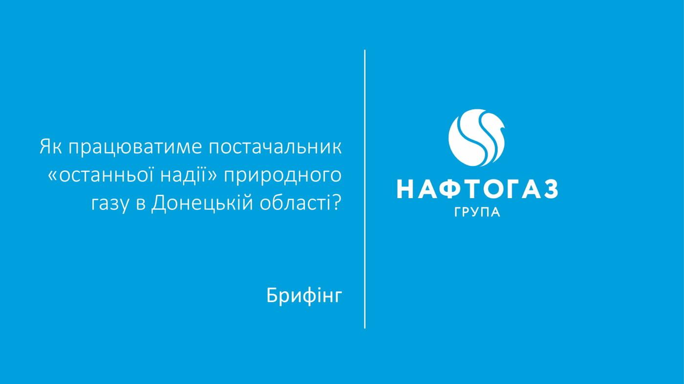 Клієнти «Донецькоблгазу» до 1 грудня повинні обрати нового постачальника газу – Максим Рабінович, фото-1