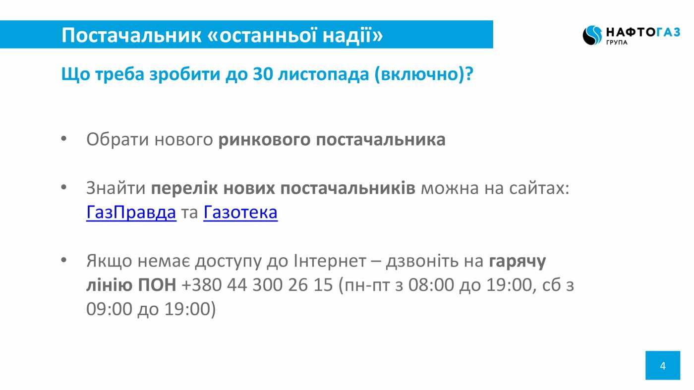 Клієнти «Донецькоблгазу» до 1 грудня повинні обрати нового постачальника газу – Максим Рабінович, фото-4