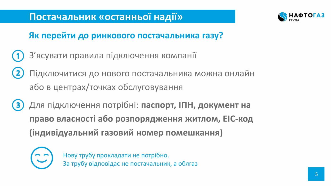 Клієнти «Донецькоблгазу» до 1 грудня повинні обрати нового постачальника газу – Максим Рабінович, фото-5