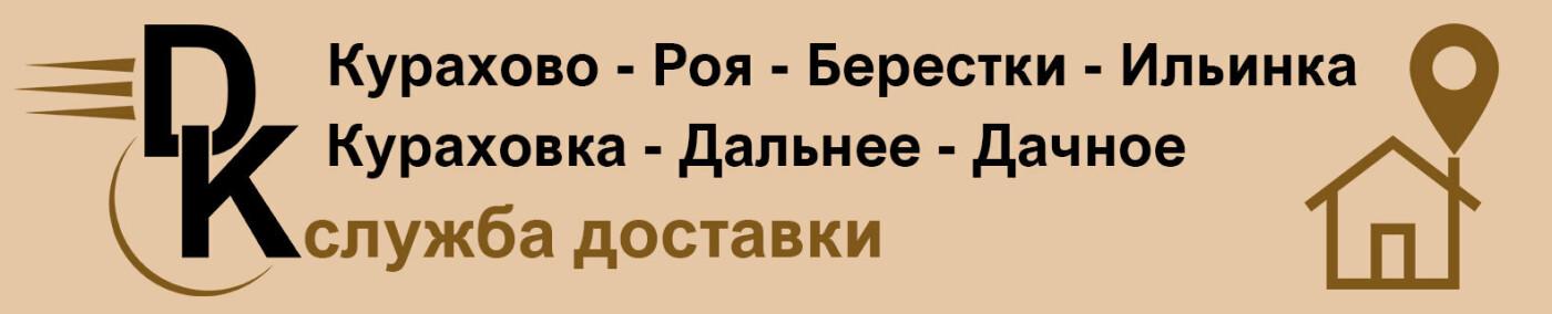Что работает в период карантина в Курахово? (Обновляется), фото-2