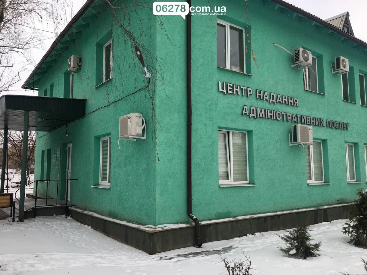 ЦНАП в Курахово, Новости Курахово