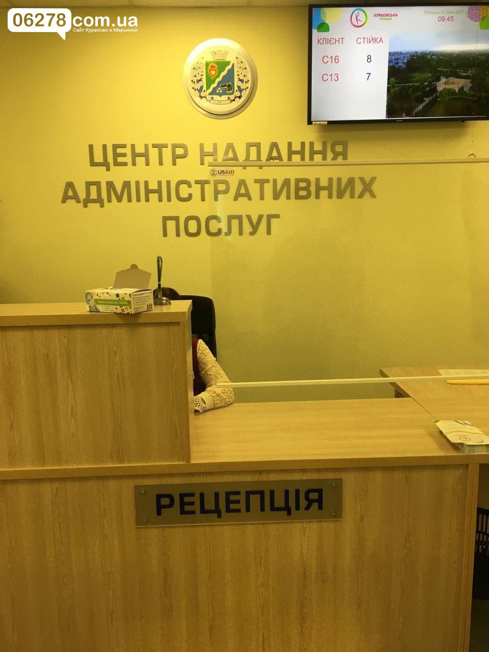 Обслуживание, ЦНАП Курахово